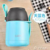 燜燒杯燜燒壺不銹鋼真空保溫桶兒童悶燒罐學生保溫飯盒便當盒多色小屋