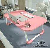床上桌 電腦桌可折疊桌學習簡約小桌子學生做桌懶人桌宿舍神器床上書桌JD 寶貝計畫