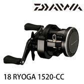 漁拓釣具 DAIWA RYOGA 1520-CC (兩軸捲線器)