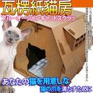 【培菓平價寵物網】DYY》瓦楞纸平頂房屋貓屋睡窩貓抓板42*43*42cm
