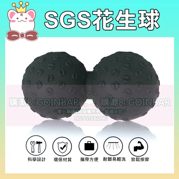 矽膠花生球 環保食品級花生球 SGS檢驗 按摩球 按摩肩頸 (購潮8)