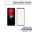 ASUS ZenFone7 ZS670KS / 7 Pro ZS671KS 滿版全膠鋼化玻璃貼 保護貼 鋼化膜 9H鋼化玻璃 H06X7