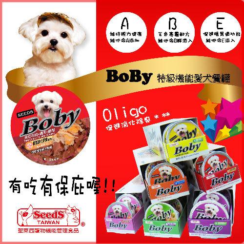 *KING WANG*【24罐組】聖萊西Seeds惜時《boby 特級機能愛犬餐罐》六種口味-80g(隨機出貨)
