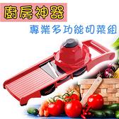 廚房用品 專業級多功能切菜6件大套組 菜刀水果 【KFS226】123ok