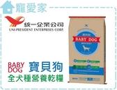 ☆寵愛家☆統一 BABY DOG 寶貝狗-全犬種營養乾糧 40磅.