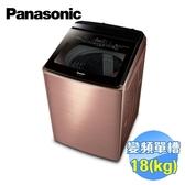 國際 Panasonic 18公斤 變頻直立式洗衣機 NA-V198EBS-B