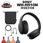 (贈SONY耳機架) SONY 索尼 降噪藍牙耳機 WH-H910N 降噪 藍牙 無線 耳罩 耳機 公司貨 內附收納袋
