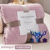 小毛毯冬季辦公室毯午休被子絨珊瑚絨蓋腿毯子【古怪舍】
