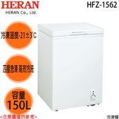 【HERAN禾聯】150公升 上掀式冷凍櫃 HFZ-1562 送基本安裝 免運費