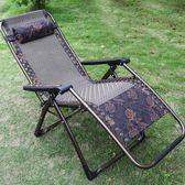 陽台躺椅曬太陽折疊午休椅子老年人夏天午睡床成人多功能現代簡約 名稱家居館igo