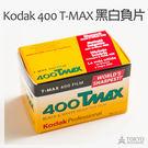 【東京正宗】 柯達 Kodak T-MAX 400度 135 黑白 負片 傳統底片 B&W
