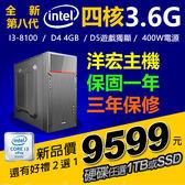【9599元】全新INTEL第八代I3-8100四核4G+1TB或SSD硬碟任選可升客製I5 I7到府收送+可刷卡