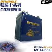 【DYNAVOLT 藍騎士】MG14-BS-C 對應YUASA湯淺YTX14-BS