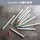【 廣納 金屬彩繪筆 】 GuangNa Metallic Pen 水性 照片筆 菲林因斯特