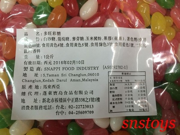 sns 古早味 懷舊零食 多旺彩糖 雷根糖 賓斯 軟糖 彎豆糖 1公斤