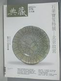 【書寶二手書T6/雜誌期刊_QJX】典藏古美術_276期_石渠寶笈特展-北京故宮等