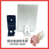 【迷你鋁合金支架】H17 雙折疊兩段式 手機座 附收納袋 攜帶式支架