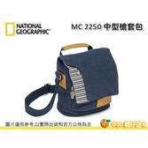 國家地理 National Geographic Mediterranean NG MC2250 MC 2250 中型 槍包 槍套 地中海系列 單眼 正成公司貨