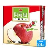 匯竑阿薩姆蘋果奶茶250ml x 24【愛買】