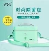 UMLX媽咪包奶瓶消毒袋LED紫外線吸奶器奶瓶消毒器輕便殺菌消毒包 YYS