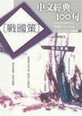 (二手書)中文經典100句:戰國策
