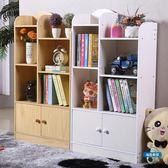 書櫃兒童書架書櫃兒童書櫃簡易書櫃書架自由組合簡約現代書櫥創意書架wy (迎中秋全館88折)