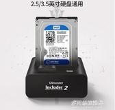硬碟盒-移動硬盤盒2.5/3.5英寸通用移動硬盤座usb3.0外置讀取雙盤位 多麗絲