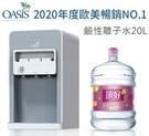 2020 OASIS 最新三溫機款 贈 鹼性離子水20公升15桶 優惠套組