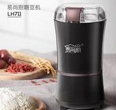 磨豆機 電動磨粉機家用超細粉研磨機小型咖啡打粉機鈦干磨機 - 風尚3C