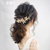 敬酒頭飾新娘大氣簡約森系仙美結婚婚紗新款韓式超仙髮飾邊夾 雙十二全館免運