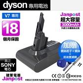 贈濾網 Janpost Dyson V7 SV11 高容量 台製 副廠鋰電池 電池 HH11 適用 保固18個月