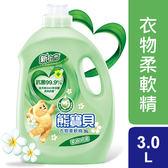 熊寶貝茶樹抗菌衣物柔軟精 3L