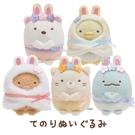 【角落生物 復活節手掌娃娃 】角落生物 復活節限定 兔子 手掌娃娃 SS號 日本正版 該該貝比