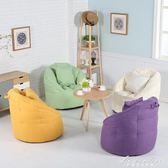沙發豆袋單人榻榻米客廳臥室陽台現代簡約小戶型布藝孕婦沙發 NMS 黛尼時尚精品