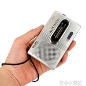 收音機 便攜式收音機手動調頻老年人迷你小音響指針式播收音機 育心館