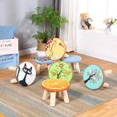 小凳子實木矮凳家用沙發凳時尚創意小椅子客廳換鞋凳布藝小板凳igo 衣櫥の秘密