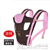 多功能嬰兒背帶四季通用腰凳小孩抱帶寶寶坐登新生兒童背袋橫抱式 曼莎時尚