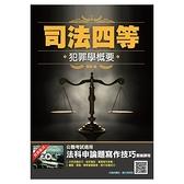 2021犯罪學概要(司法特考四等)(贈法科申論題寫作技巧課程)(歷屆試題,題題解