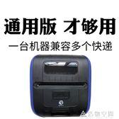 打印機快遞員單啟瑞無線電子圓通申通中通百世韻達天天手持便捷式標簽 220vNMS名購居家