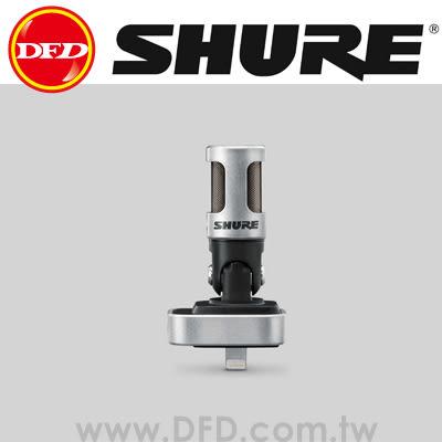 SHURE MOTIV MV88 iOS立體聲數位電容式麥克風 公司貨 適用Lightning連接到任何Apple設備
