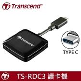 【免運+贈收納盒】創見 讀卡機 TS-RDC3 USB3.2 Gen1 Type-C 讀卡機X1 【僅限Type-C 裝置使用】