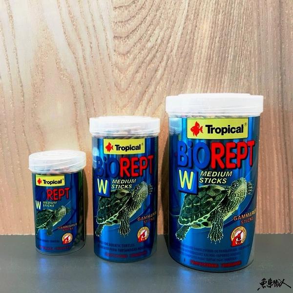 波蘭 Tropical德比克 Biorept W 高蛋白烏龜成長主食 【250ml】兩棲爬蟲 飼料 營養 魚事職人