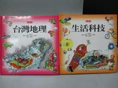 【書寶二手書T4/少年童書_NQO】台灣地理_生活科技_共2本合售