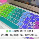 【妃凡】漸層色鍵盤膜(注音版) 2019版 MacBook Pro 13吋 (A2159) 筆電鍵盤膜 163