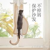 貓抓板防貓抓沙發保護貓抓柱咪用品耐磨貓爪板器貓抓板立式不掉屑  【全館免運】