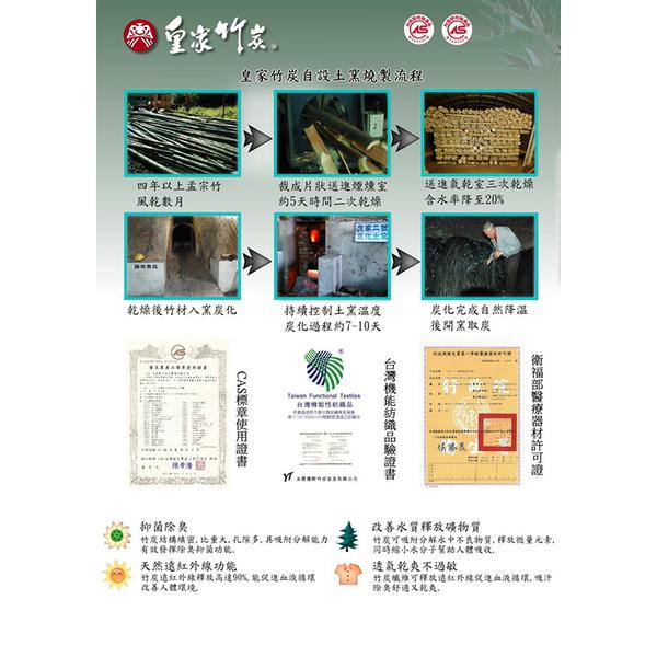【皇家竹炭】孟宗竹片炭/15片入 (3x10cm)