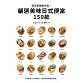 每天都想動手做!嚴選美味日式便當150款