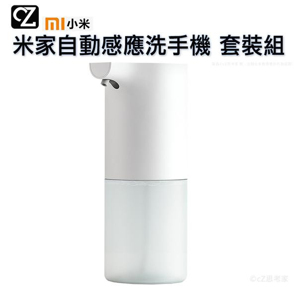 米家自動感應洗手機 套裝組 含洗手液 給泡機 電動給皂機 感應給皂機 感應洗手機 電動洗手機
