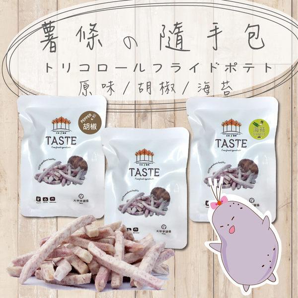[ 五桔國際 ] 鮮漾芋頭條隨手包 - 原味/胡椒/海苔 15g/包