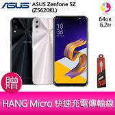 分期0利率 華碩ASUS Zenfone 5Z (ZS620KL) 6G+64G 旗艦智慧型手機  贈『快速充電傳輸線*1』